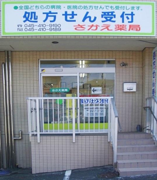 さかえ(傾き補正4).JPG
