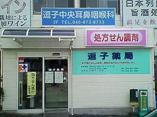逗子薬局店舗写真.jpg