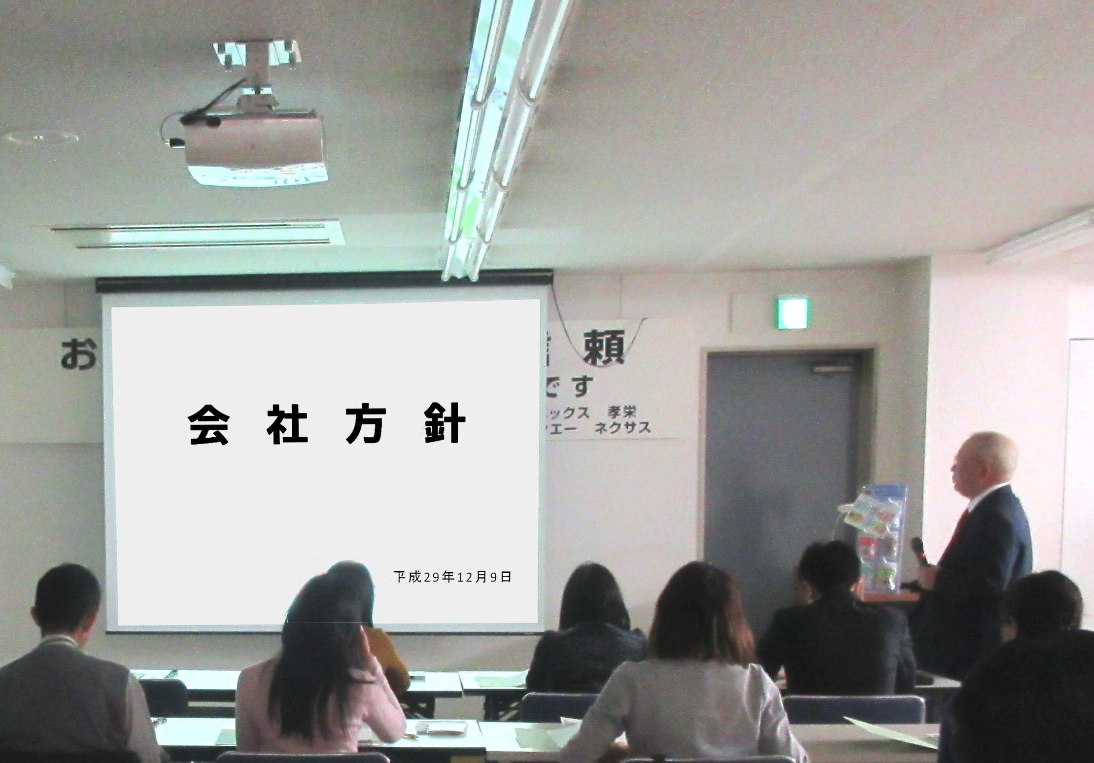 12月薬局長会議.jpg