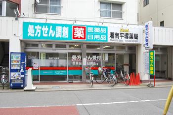 湘南平塚薬局 外観